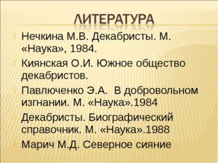 Нечкина М.В. Декабристы. М. «Наука», 1984. Киянская О.И. Южное общество декаб