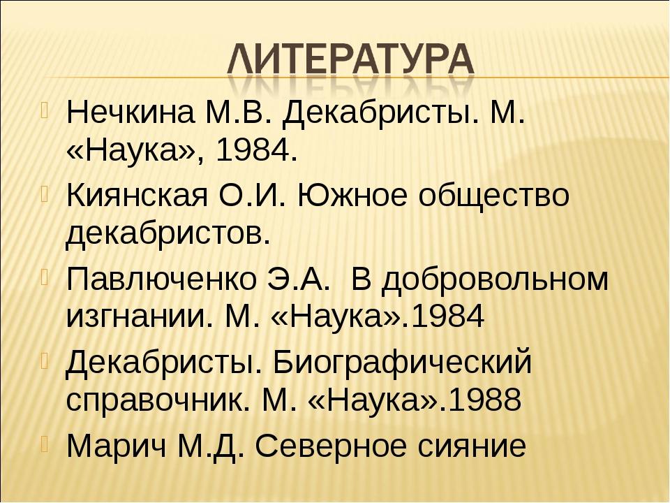 Нечкина М.В. Декабристы. М. «Наука», 1984. Киянская О.И. Южное общество декаб...