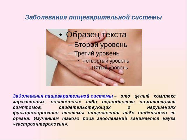 Заболевания пищеварительной системы Заболевания пищеварительной системы– это...