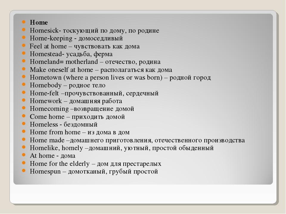 Home Homesick- тоскующий по дому, по родине Home-keeping - домоседливый Feel...