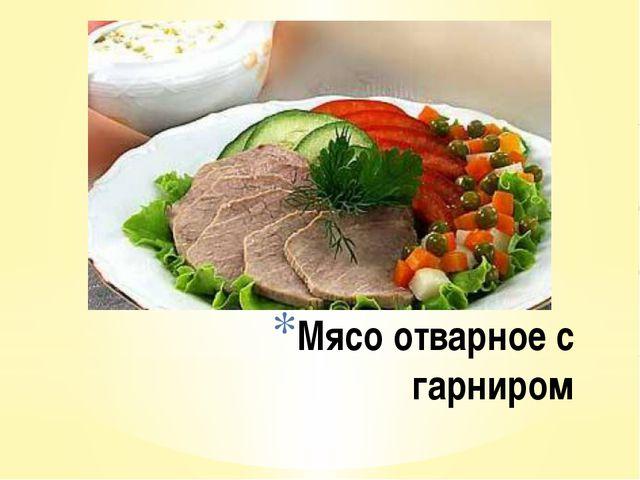 Мясо отварное с гарниром