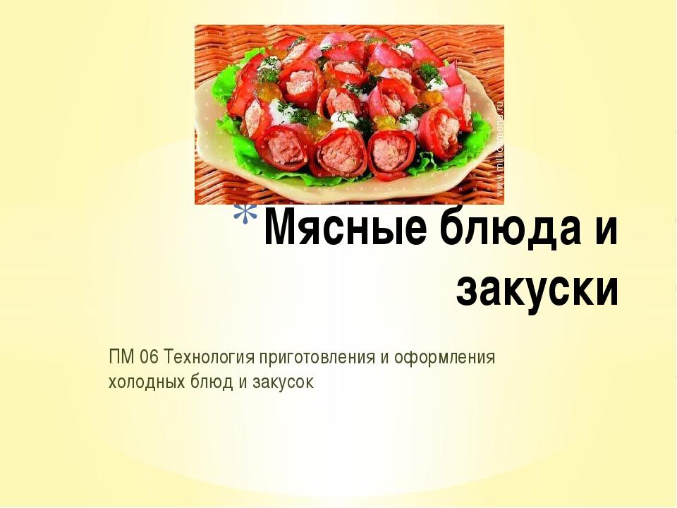 ПМ 06 Технология приготовления и оформления холодных блюд и закусок Мясные бл...