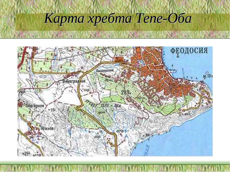 * * Карта хребта Тепе-Оба