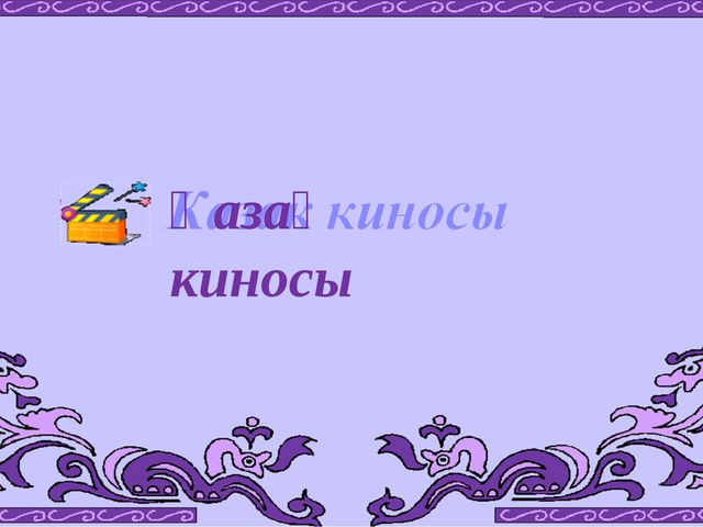Қазақ киносы