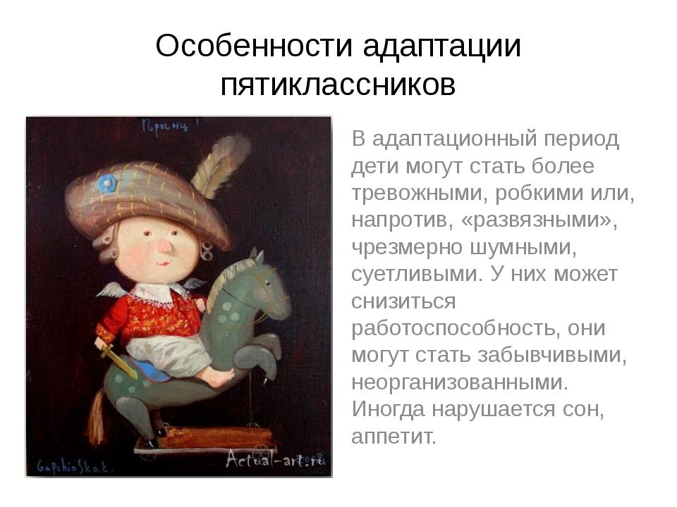 Особенности адаптации пятиклассников В адаптационный период дети могут стать...