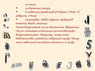 на часах; •на дорожных знаках; •в названиях праздников (8 Марта, 9 Мая, 23