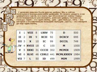 У древних римлян были другие цифры. Мы и сейчас пользуемся иногда римскими ц