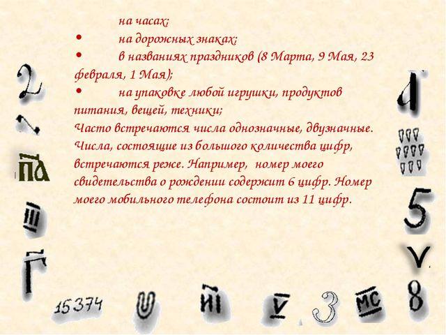 на часах; •на дорожных знаках; •в названиях праздников (8 Марта, 9 Мая, 23...
