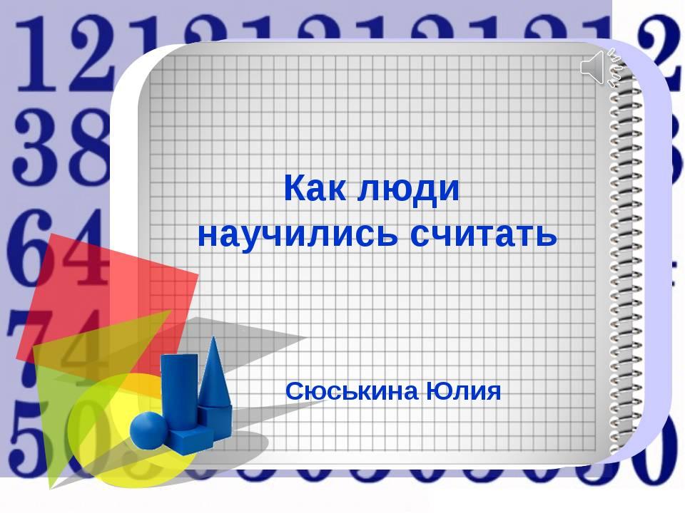 Как люди научились считать Сюськина Юлия