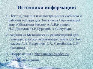 Источники информации: 1. Тексты, задания и иллюстрации из учебника и рабочей