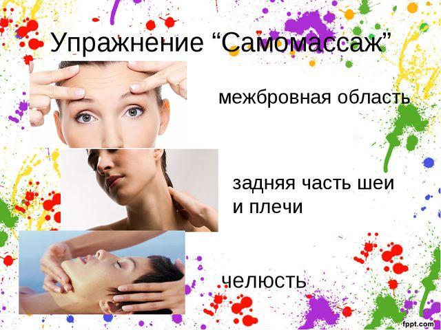 """Упражнение """"Самомассаж"""" межбровная область задняя часть шеи и плечи челюсть"""