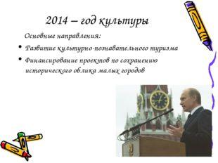2014 – год культуры Основные направления: Развитие культурно-познавательного