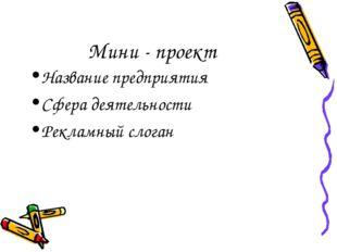 Мини - проект Название предприятия Сфера деятельности Рекламный слоган