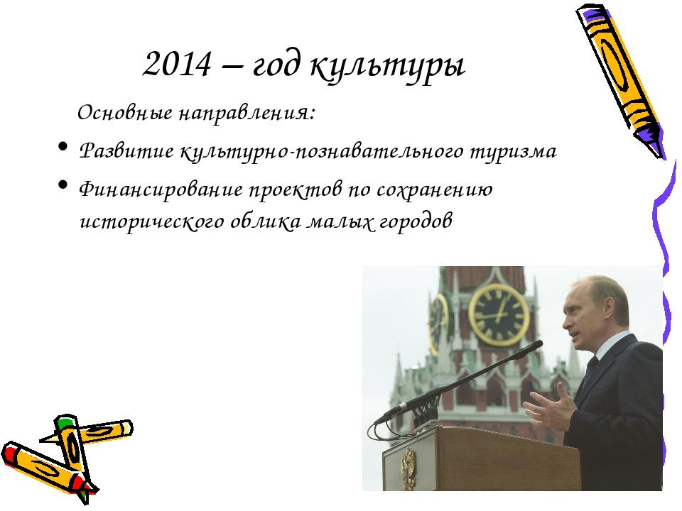 2014 – год культуры Основные направления: Развитие культурно-познавательного...