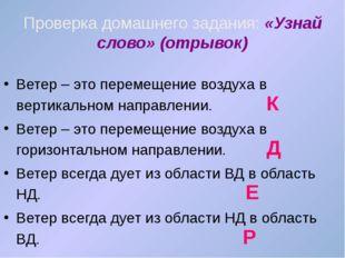 Проверка домашнего задания: «Узнай слово» (отрывок) Ветер – это перемещение в