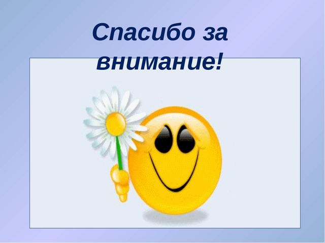 Использованная литература: 1. iplayer.fm›…Vysockij…kinofilma_Vertikal_Vershin...