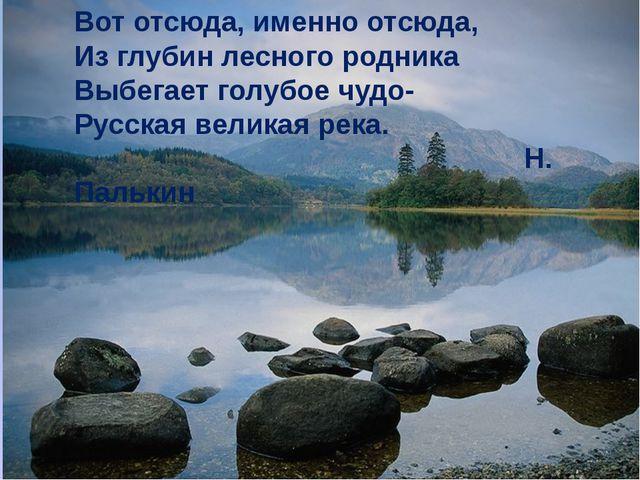 Вот отсюда, именно отсюда, Из глубин лесного родника Выбегает голубое чудо- Р...