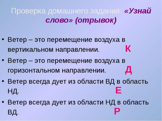 Проверка домашнего задания: «Узнай слово» (отрывок) Ветер – это перемещение в...