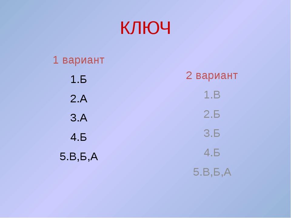 Оцените работу своего соседа 5 правильных ответов «5» 4 правильных ответа «4»...