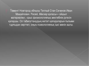 Төменгі Новгород облысы Теплый Стан Сеченов Иван Михайлович Ресей,Мәскеу қал