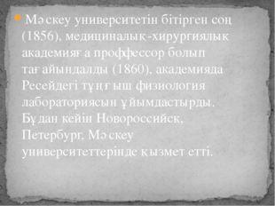 Мәскеу университетін бітірген соң (1856), медициналық-хирургиялық академияға