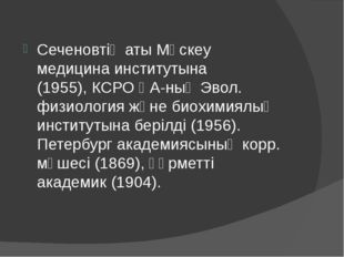 Сеченовтің аты Мәскеу медицина институтына (1955),КСРО ҒА-ның Эвол. физиолог