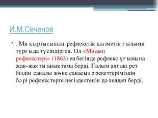 И.М.Сеченов . Ми қыртысының рефлекстік қызметін ғылыми түрғыда түсіндірген.