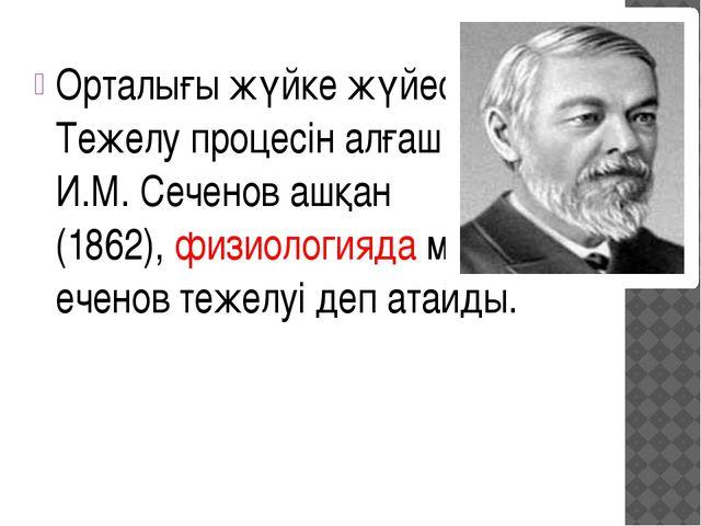 Орталығы жүйке жүйесіндегі Тежелу процесін алғаш рет И.М.Сеченовашқан (1862...