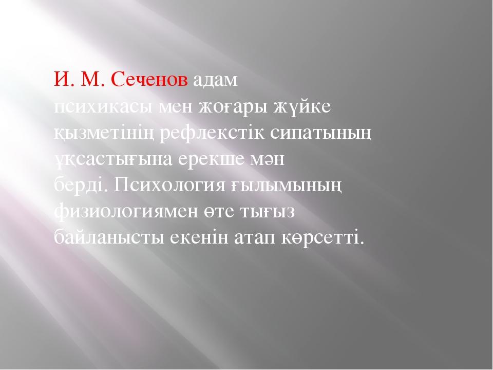 И. М. Сеченов адам психикасыменжоғары жүйке қызметініңрефлекстік сипатының...