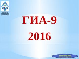 ГИА-9 2016 Министерство образования и науки Республики Алтай Региональный це