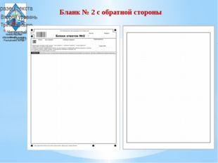 Министерство образования и науки Республики Алтай Бланк № 2 с обратной стороны
