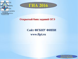 Министерство образования и науки Республики Алтай Открытый банк заданий ОГЭ С