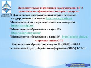 Министерство образования и науки Республики Алтай Дополнительная информация п