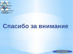 Министерство образования и науки Республики Алтай Спасибо за внимание Региона