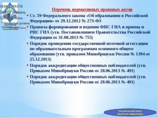 Министерство образования и науки Республики Алтай Перечень нормативных правов