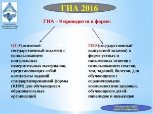 ГИА – 9 проводится в форме: ОГЭ-(основной государственный экзамен) с использ