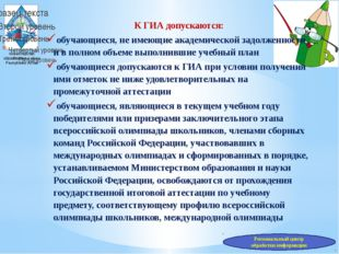 Министерство образования и науки Республики Алтай К ГИА допускаются: обучающи