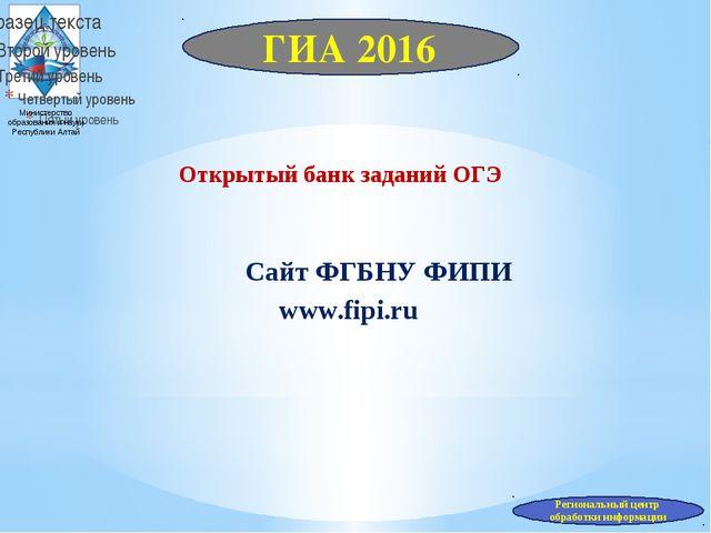 Министерство образования и науки Республики Алтай Открытый банк заданий ОГЭ С...
