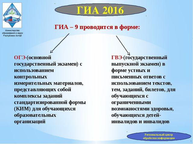 ГИА – 9 проводится в форме: ОГЭ-(основной государственный экзамен) с использ...