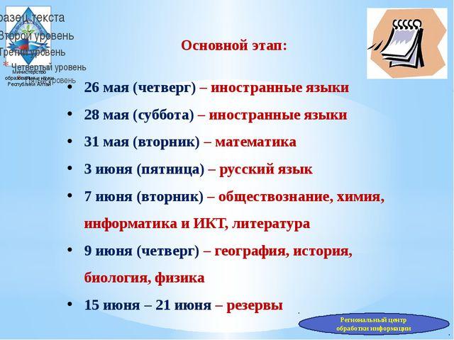 Министерство образования и науки Республики Алтай Основной этап: 26 мая (четв...