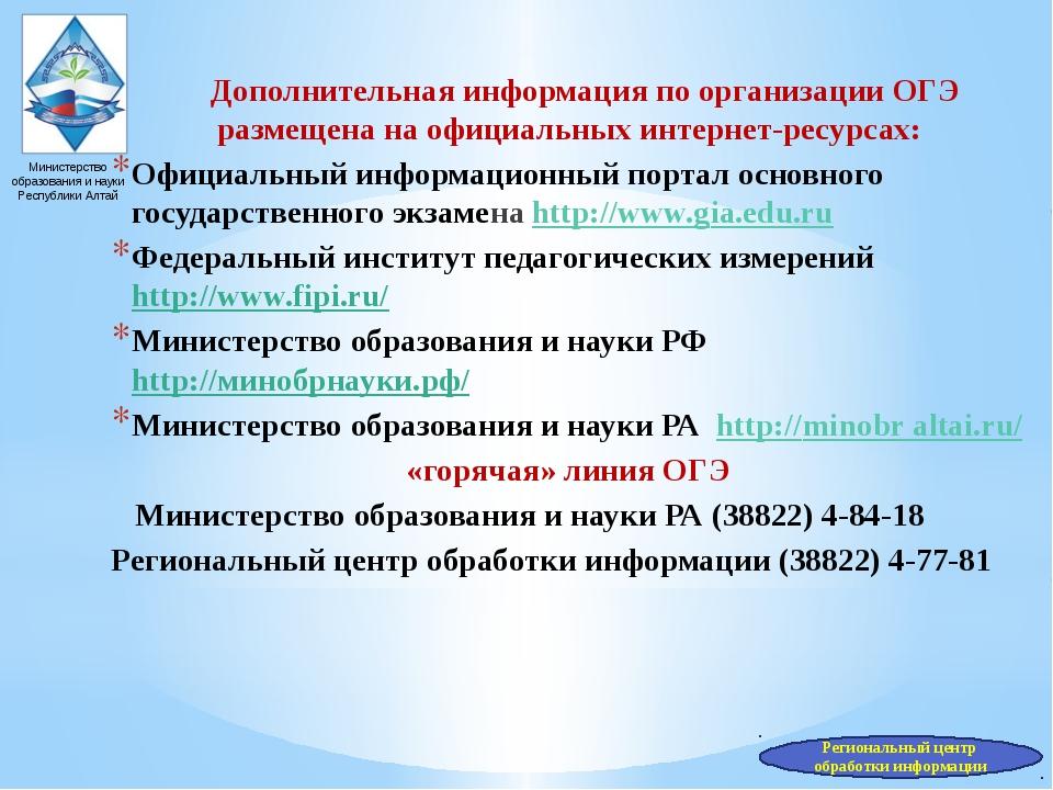 Министерство образования и науки Республики Алтай Дополнительная информация п...