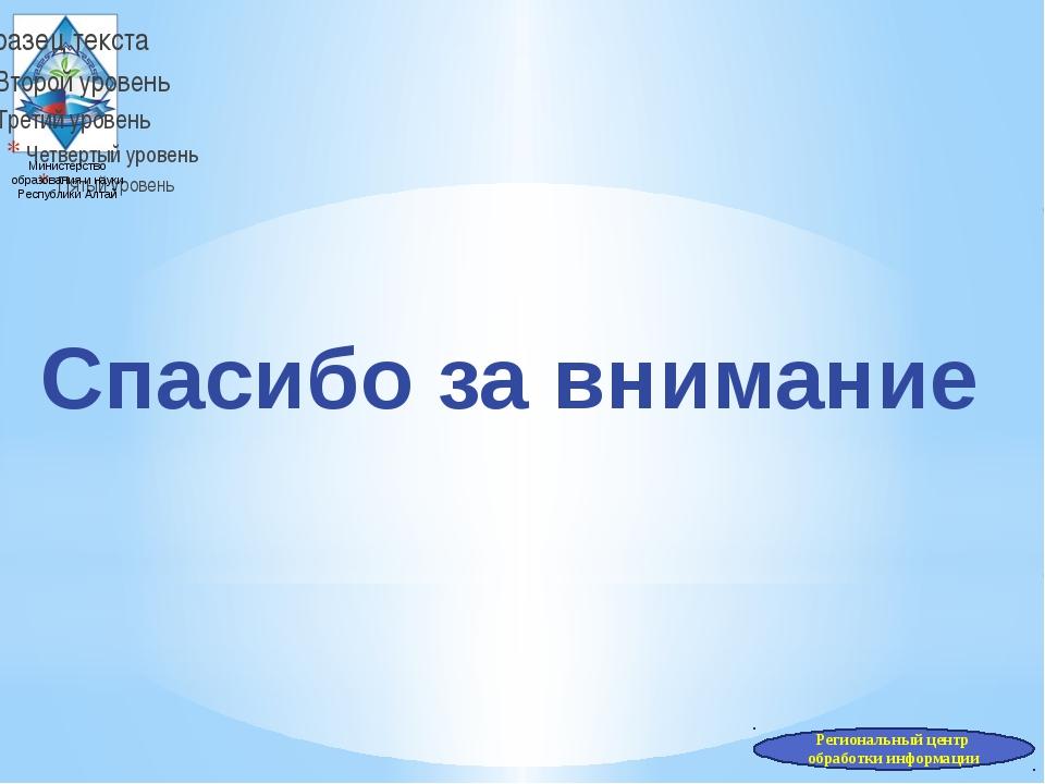 Министерство образования и науки Республики Алтай Спасибо за внимание Региона...