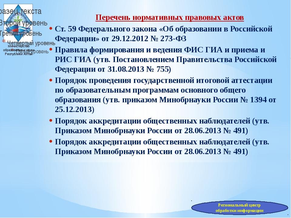 Министерство образования и науки Республики Алтай Перечень нормативных правов...