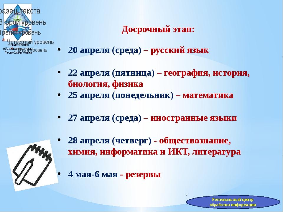 Министерство образования и науки Республики Алтай Досрочный этап: 20 апреля (...