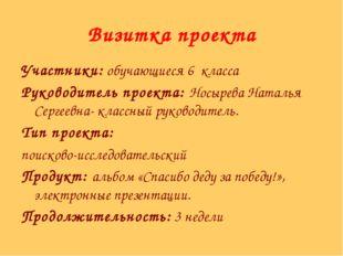 Визитка проекта Участники: обучающиеся 6 класса Руководитель проекта: Носырев