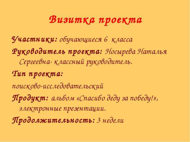 Визитка проекта Участники: обучающиеся 6 класса Руководитель проекта: Носырев...