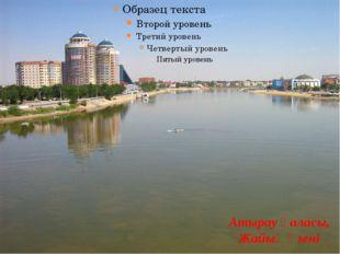 Атырау қаласы, Жайық өзені