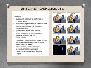 ИНТЕРНЕТ–ЗАВИСИМОСТЬ Признаки : сидишь за компьютером больше 1 часа в день; н