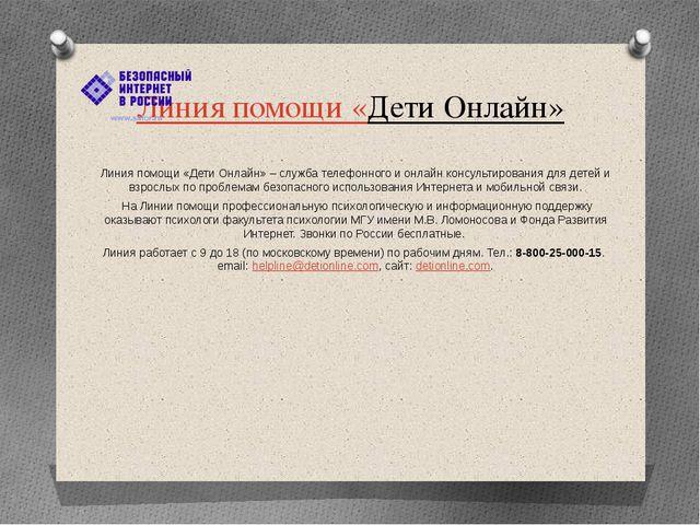 Линия помощи «Дети Онлайн» Линия помощи «Дети Онлайн» – служба телефонного и...