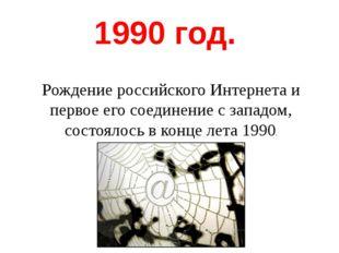 1990 год. Рождение российского Интернета и первое его соединение с западом, с